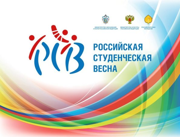 Астраханские-студенты-создадут-фирменный-стиль-«Российской-студенческой-весны»