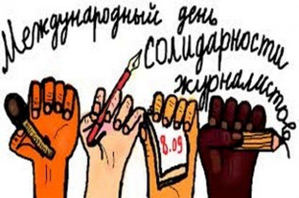 solidarnost-zurnalistov